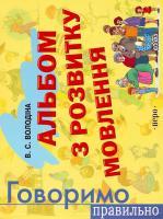 Володіна Вікторія Альбом з розвитку мовлення 978-966-462-276-6