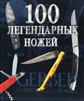 Паселла Жерар 100 легендарных ножей 978-5-17-013180-8, 5-17-013180-1