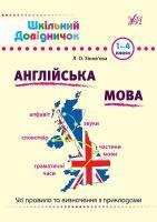 Зінов'єва Л. Англійська мова. 1-4 класи 978-966-284-029-2