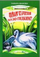 Іванова Тамара Чому каченя було гидким? 978-966-639-181-1