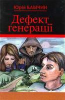 Бабічин Юрій Дефект генерації 978-966-8760-90-7