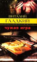 Гладкий Виталий Чужая игра 5-9524-0248-8