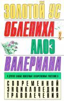 Белов Николай Золотой ус: Облепиха. Алоэ. Валериана и другие самые известные лекарственные растения в Современной энциклопедии траволечения 5-17-031879-0, 985-13-4271-8