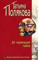 Татьяна Полякова Ее маленькая тайна 5-04-002400-2, 5-699-10954-4, 5-699-16596-7