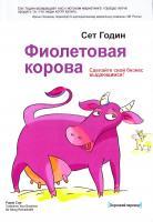 Годин Сет Фиолетовая корова. Сделайте свой бизнес выдающимся! 978-5-00057-177-4