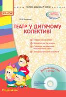 Яковенко Л.В. Сучасна дошкільна освіта. Театр у дитячому колективі. Старший вік + Диск