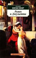Шекспир Уильям Ромео и Джульетта 978-5-389-02703-9