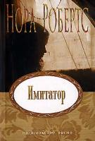 Нора Робертс Имитатор 5-699-18244-2