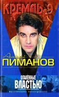 Пиманов Алексей Опаленные властью 5-699-08036-8