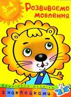 Зємцова Ольга Розвиваємо мовлення. Для дітей 3-4 років з наклейками 978-966-605-989-8