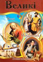 Верховень  Великі. Ілюстрована енциклопедія для дітей 978-966-459-458-2