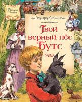 Киплинг Редьярд Твой верный пёс Бутс 978-5-389-00439-9