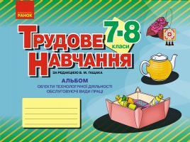 Гащак В.М. Трудове навчання. 7–8 клас. Альбом: об'єкти технологічної діяльності. Обслуговуючі види праці 978-617-09-5713-9