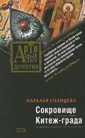 Наталья Солнцева Сокровище Китеж-града 978-5-699-30229-1