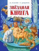 Усачёв Андрей, Дядина Галина Звёздная книга 978-5-389-08725-5