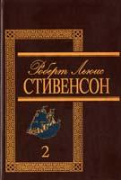 Стивенсон Роберт Льюис Избранные произведения. В 3 т. Т. 2: Повести и рассказы 5-7707-1881-1
