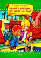 Ліндгрен Астрід Малий і Карлсон, що живе на даху 978-966-459-072-0