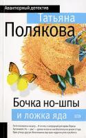Татьяна Полякова Бочка но-шпы и ложка яда 978-5-699-16890-3