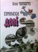 Чорногуз Олег Примхи долі 978-966-8550-53-9