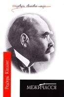 Кіплінг Джозеф Межичасся: Поетичні твори 978-966-10-0493-0