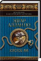 Эдгар Аллан По Золотой жук 978-966-14-6838-1