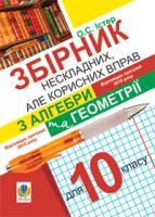 Істер Олександр Семенович Збірник нескладних, але корисних вправ з алгебри та геометрії для 10 класу 978-966-10-1673-5