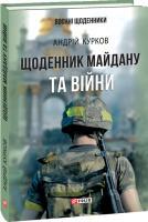 Андрей Курков Щоденник Майдану та Війни 978-966-03-8192-6