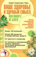 Тайц Борис Ваше здоровье и здравый смысл, или живите не болея 978-5-17-065358-4