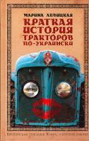 Марина Левицкая Краткая история тракторов по-украински 5-699-15539-2
