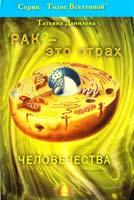 Данилова Татьяна Рак — это страх человечества 966-8966-06-6