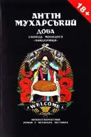 Мухарський Антін Доба. Сповідь молодого «бандерівця» : неполіт-коректний роман у чотирьох частинах 978-966-97405-5-7