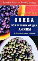 Ладожская Светлана Олива. Божественный дар Афины 5-88503-203-3