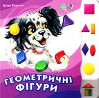 Сонечко Ірина Геометричні фігури 978-966-08-3144-5