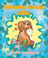 Золотник Ольга Василівна Вивчаємо породи собак. Альбом-розмальовка 978-966-10-0264-6