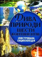 Оксенов Олексій Дива природи шести континентів. Ілюстрована енциклопедія 978-617-08-0270-5