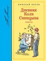 Носов Николай Дневник Коли Синицына. Повести 978-5-389-12532-2