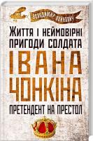 Войнович Володимир Життя і неймовірні пригоди солдата Івана Чонкіна. Претендент на престол 978-966-14-8326-1