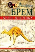 Альфред Эдмунд Брем\Брэм\ Жизнь животных: Млекопитающие 978-5-9942-0248-7