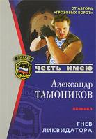 Александр Тамоников Гнев ликвидатора 978-5-699-22997-0