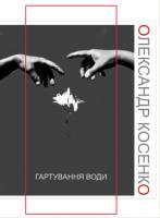 Косенко Олександр Гартування води 978-966-2669-19-0