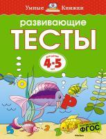 Земцова Ольга Развивающие тесты (4-5 лет) 978-5-389-06439-3