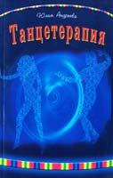 Андреева Юлия Танцетерапия 5-88503-292-0
