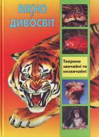 Біляєв В.Г. Тварини звичайні та незвичайні.\Вікно у дивосвіт 966-7070-21-7