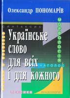 Пономарів Олександр Українське слово для всіх і для кожного 978-966-06-0635-7