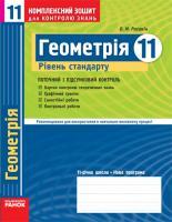 Роганін О.М. Геометрія. 11 клас. Рівень стандарту. Комплексний зошит для контролю знань