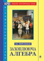 Перельман Яків Ісидорович Захоплююча алгебра 978-966-10-2341-2