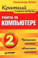 Александр Левин Краткий самоучитель работы на компьютере 5-314-00037-7