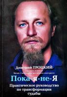 Троцкий Дмитрий Пока-я-не-Я. Практическое руководство по трансформации судьбы