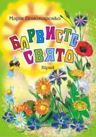 Пономаренко Марія Антонівна Барвисте свято: Вірші. 978-966-408-147-1