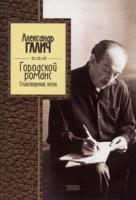 Александр Галич Городской романс 5-699-07093-1